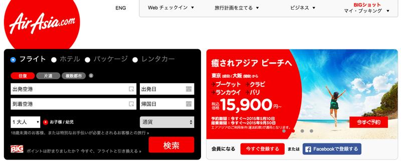 エアアジア公式Webサイト
