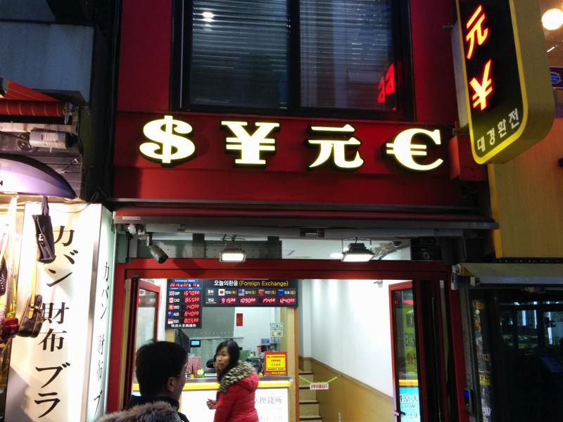韓国の両替