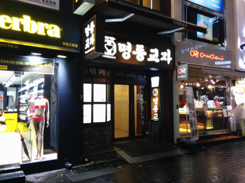 明洞餃子の有名店