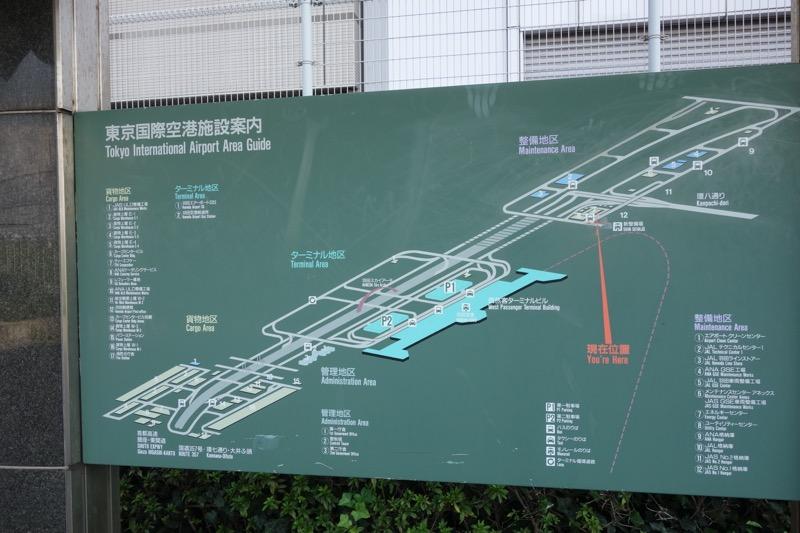 羽田空港の関係施設ばかり
