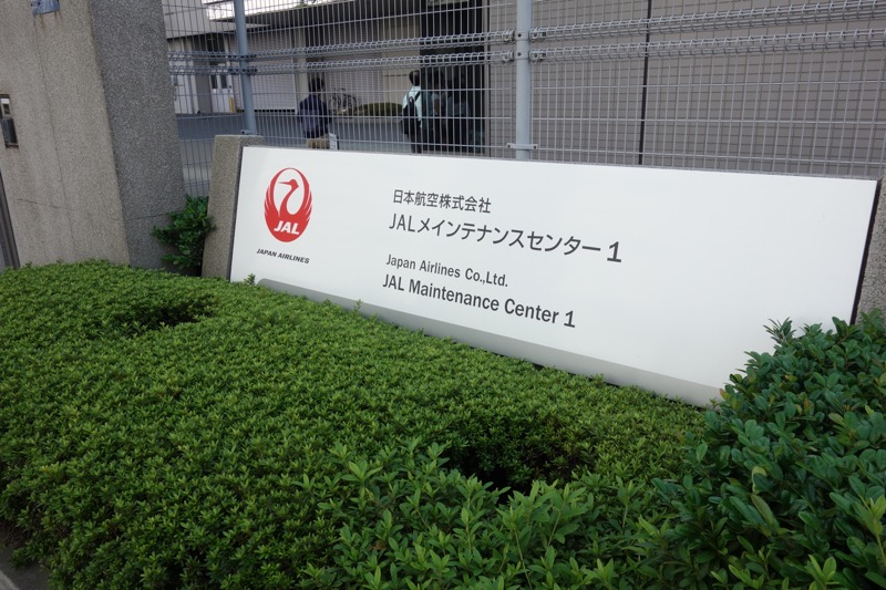 JALのメンテナンスセンター