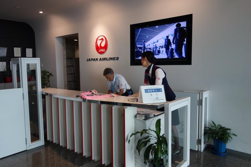 JAL工場見学の受付