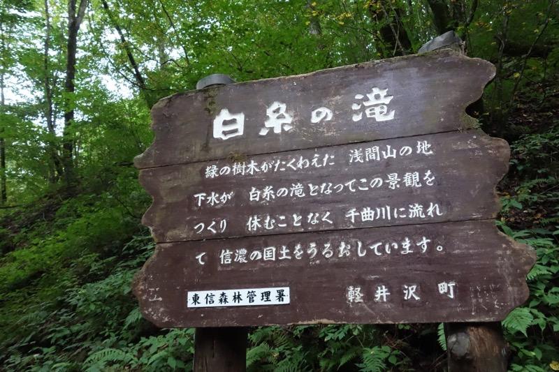 白糸の滝の看板