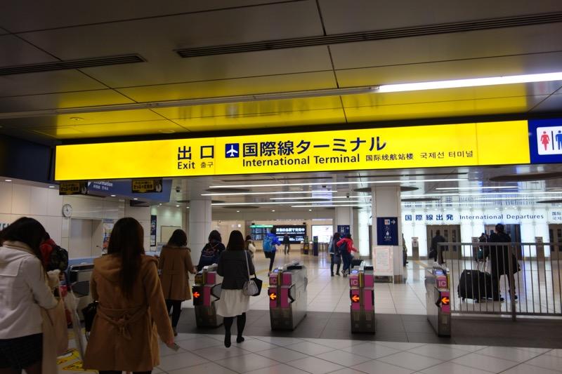 羽田国際線ターミナルの京急駅