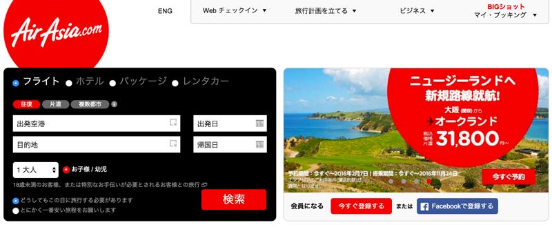 エアアジアのWebサイト