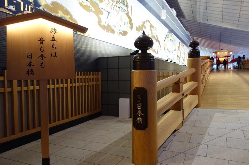 羽田空港には日本橋の再現が