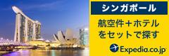 シンガポールのホテルと航空券