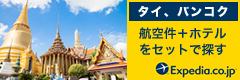 Expedia タイ(バンコク) ホテルと航空券