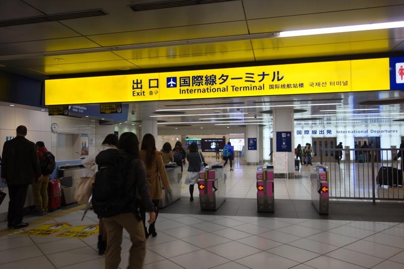 羽田空港の京急駅