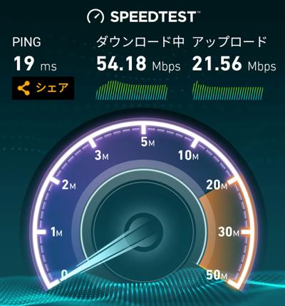 通信速度もかなり早い