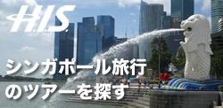 シンガポール旅行のH.I.Sツアーを探す