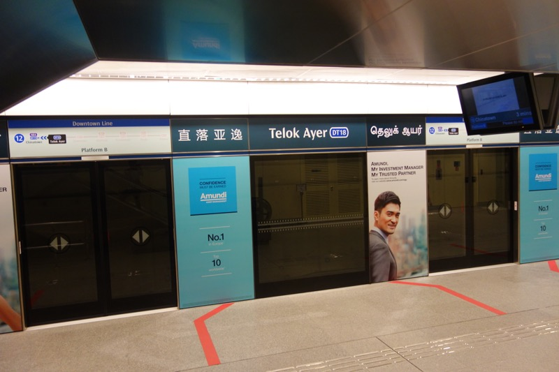 MRT テロック アヤ駅