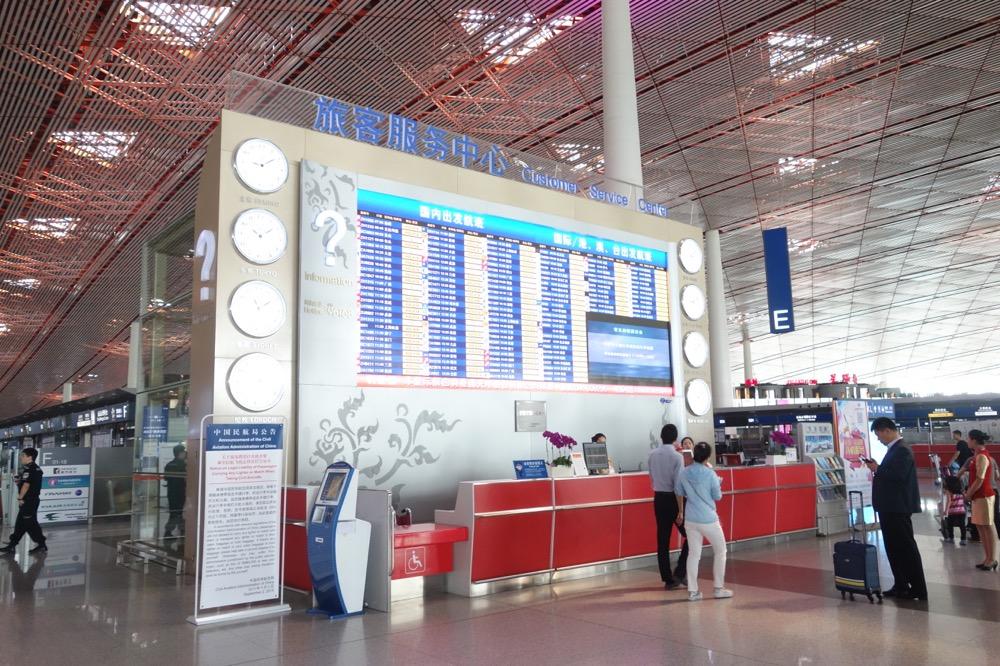北京空港のサービスカウンター