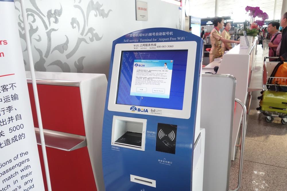 WiFiのアクセスコードを発行する機械