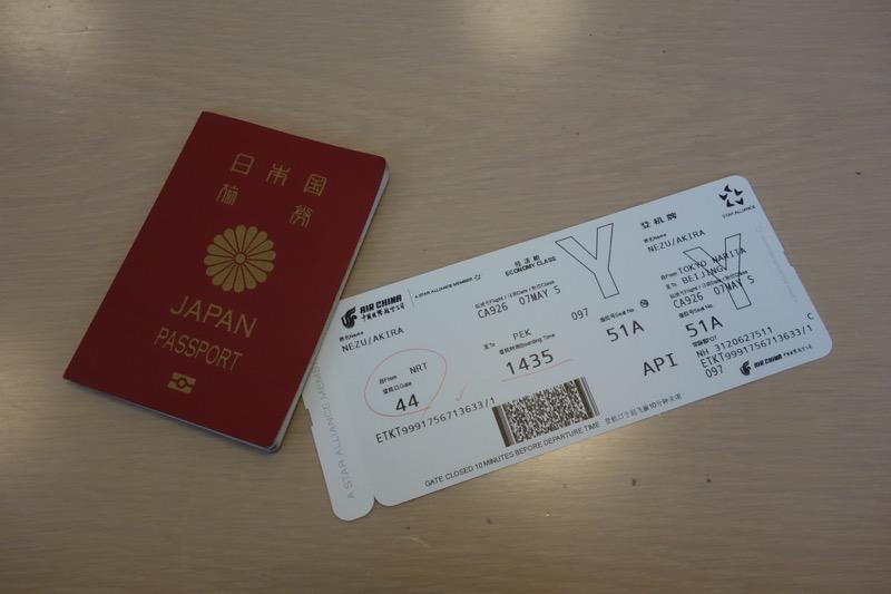パスポートと中国国際航空の搭乗券