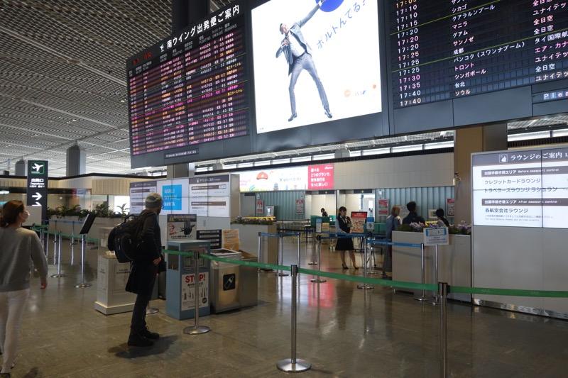 成田の出国手続きゲート