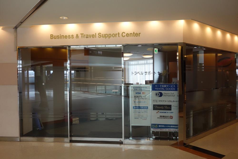 ビジネストラベルサポートセンター