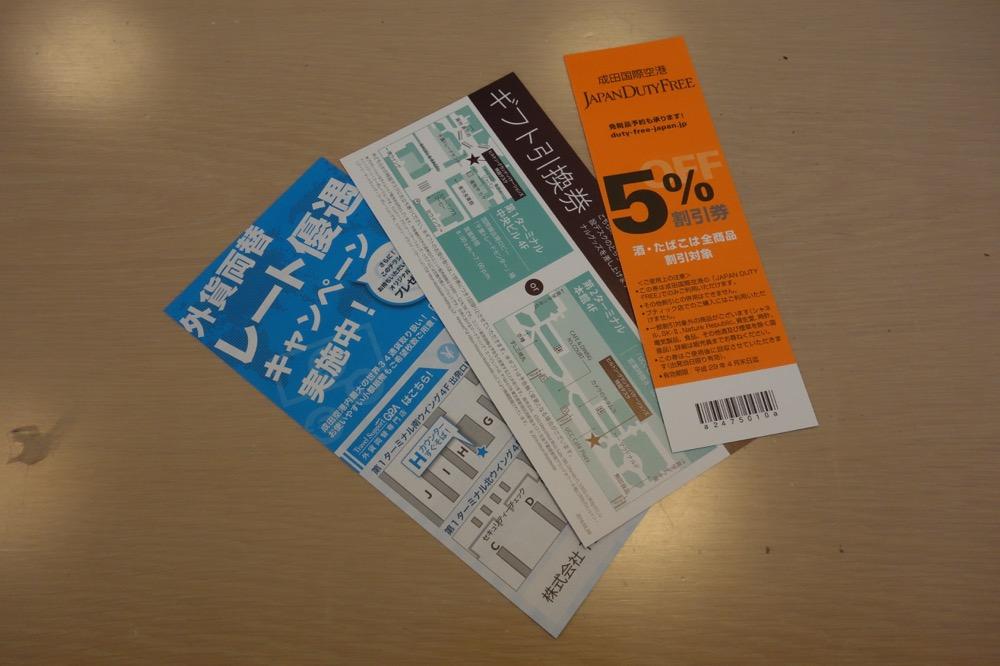 成田空港の免税店の割引券