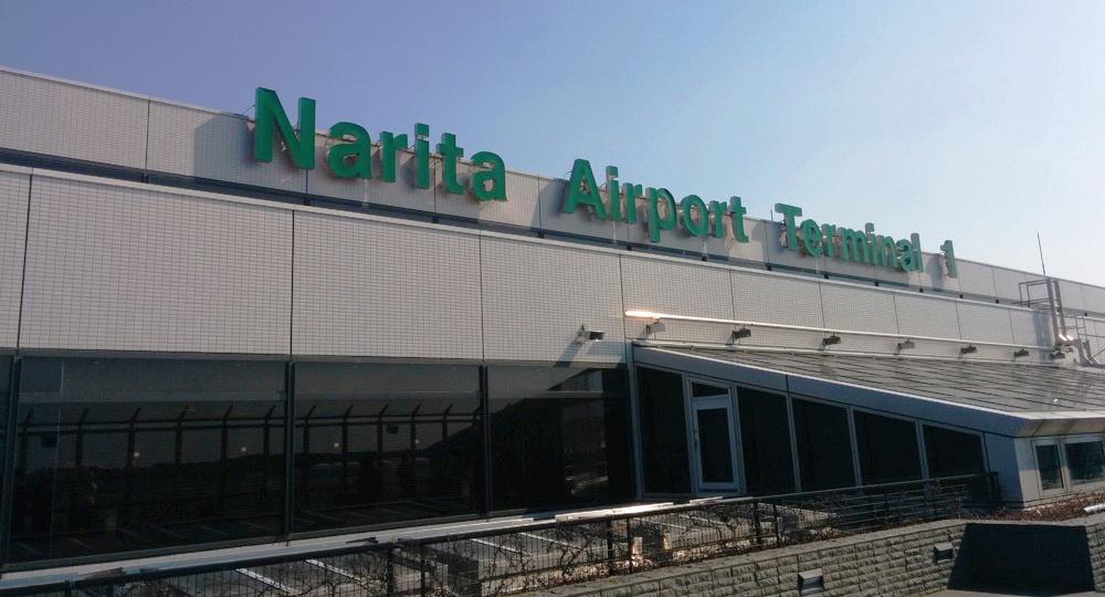新東京国際空港(成田空港)