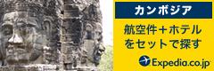 カンボジアのホテルと航空券 - Expedia