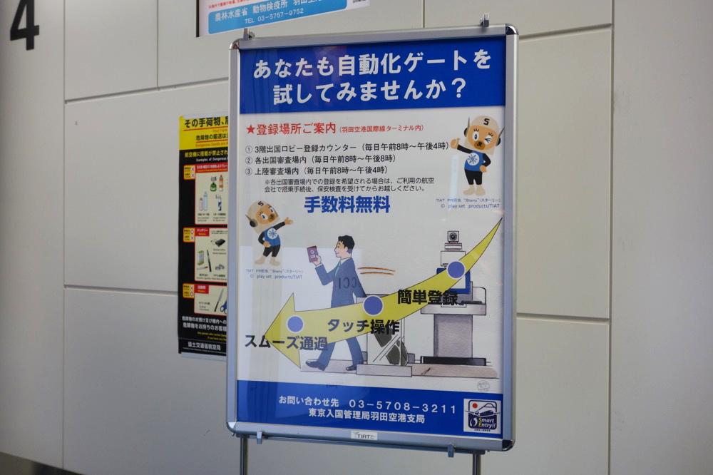 自動化ゲートのポスター
