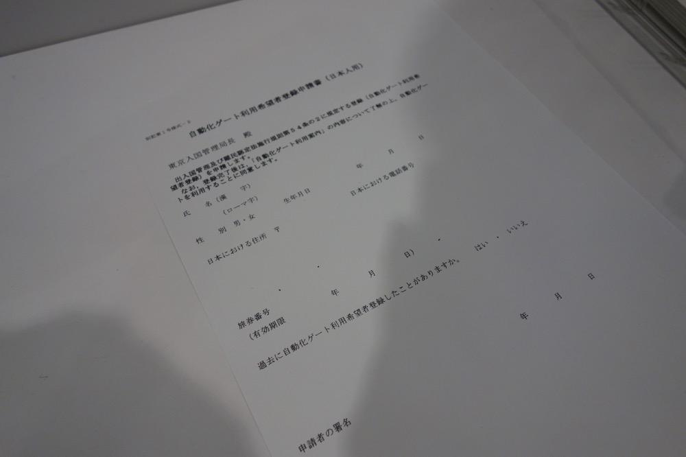 日本人用の用紙