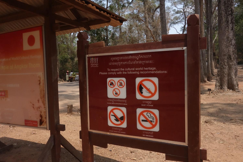 見学の禁止事項