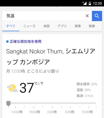 シェムリアップの気温