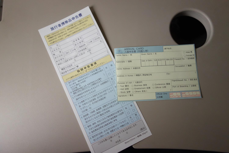 韓国のアライバルカードと税関申告書