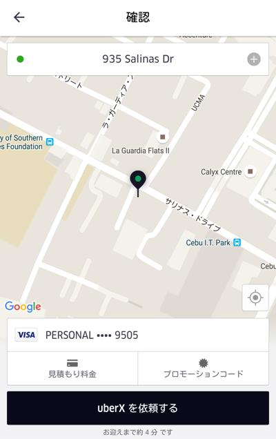 Uberを呼び出す