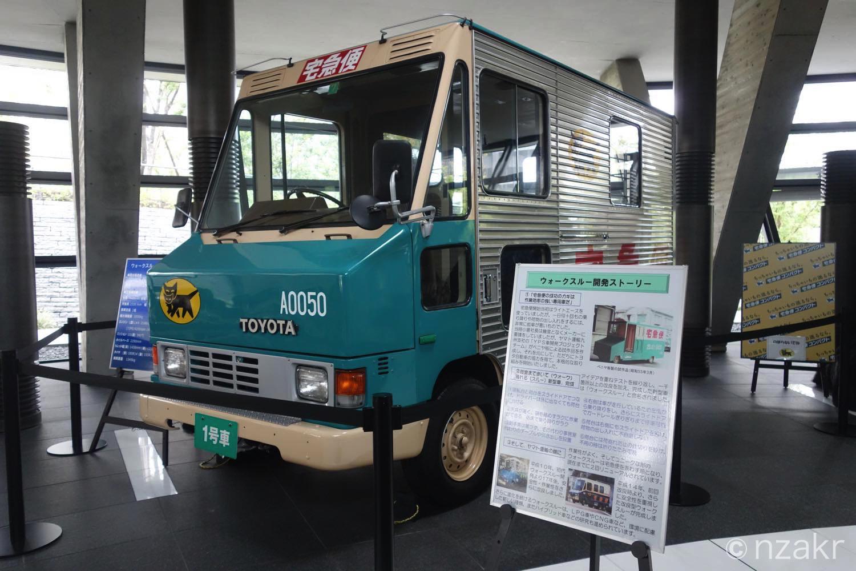 ヤマトのトラック