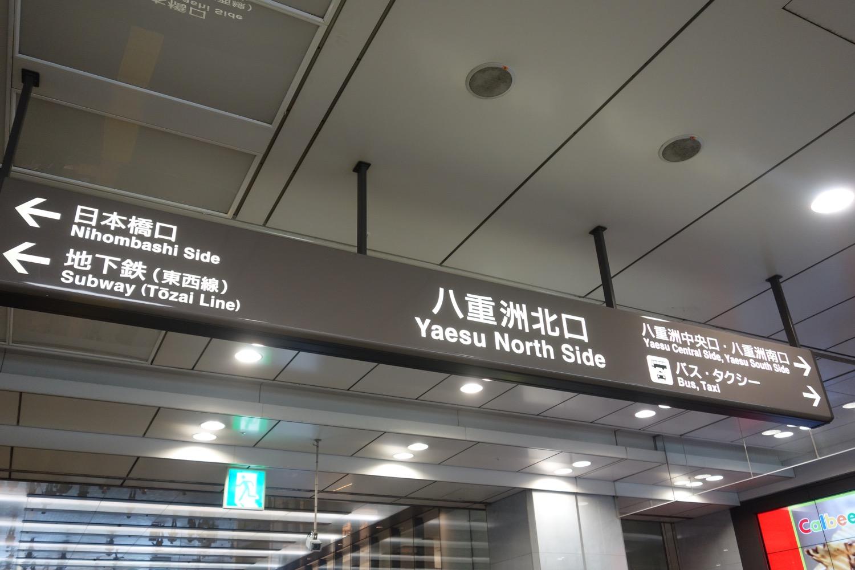 東京駅の八重洲北口