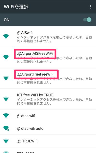 バンコクのWiFiアクセスポイント