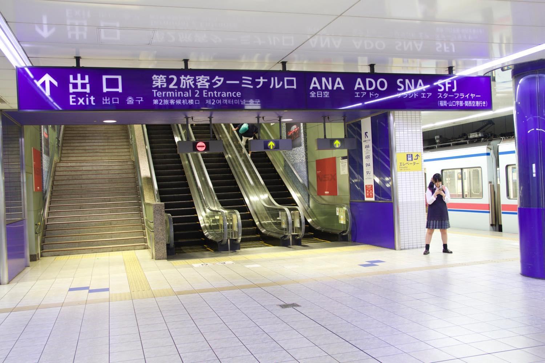 羽田空港 国内線ターミナル2
