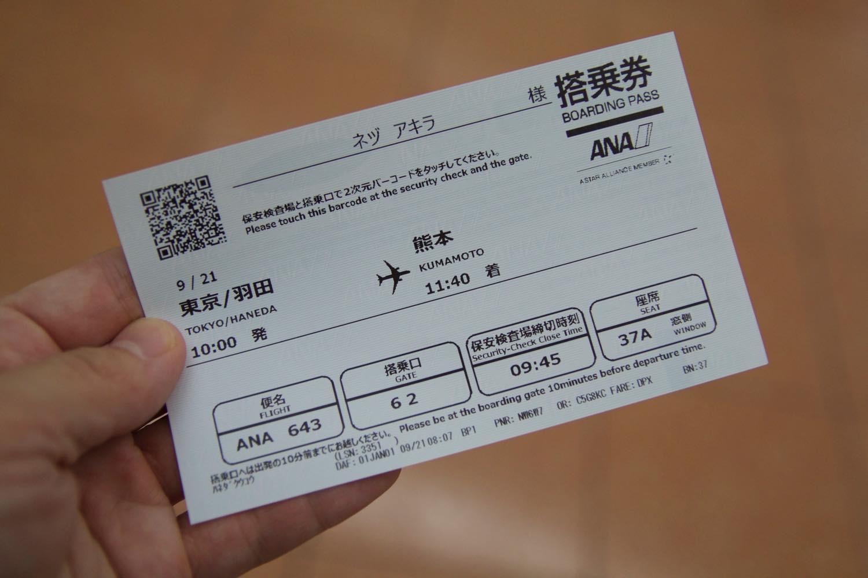 ANA国内線の航空券