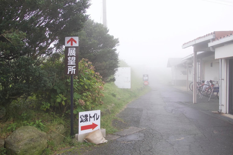 大観峰の展望所