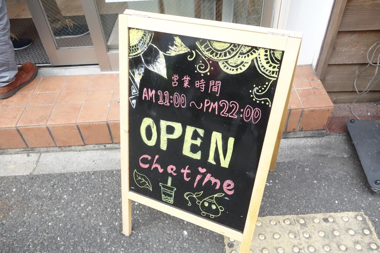 オープン時間 AM11:00〜PM10:00