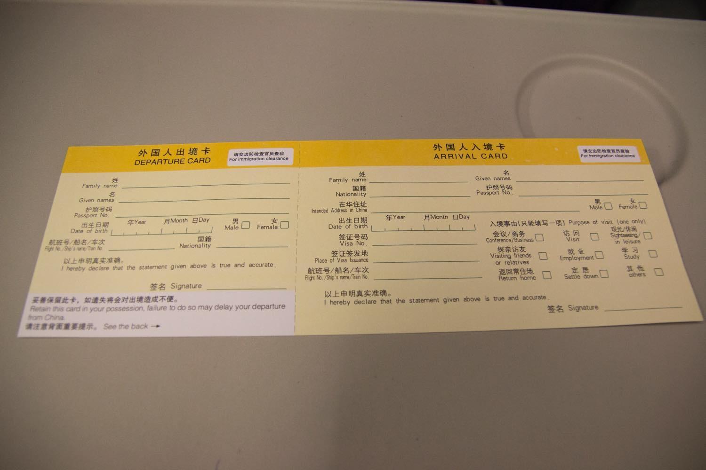 中国のアライバルカード