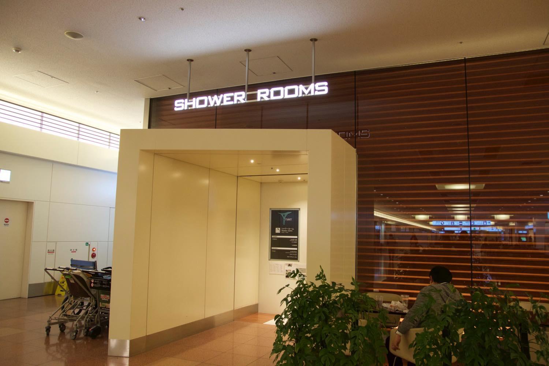 羽田の国際線ターミナルのシャワールーム