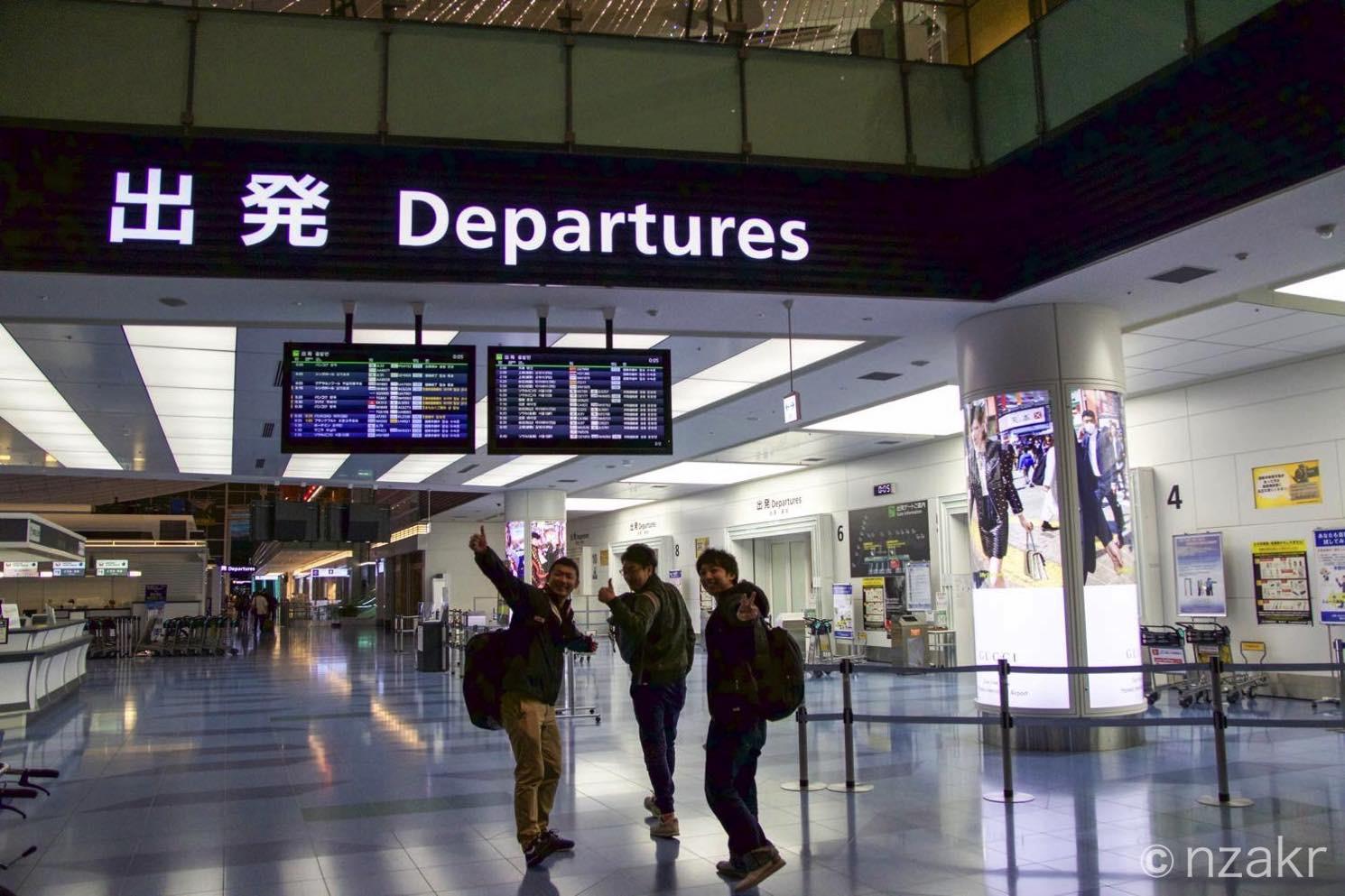 羽田空港で出国手続き