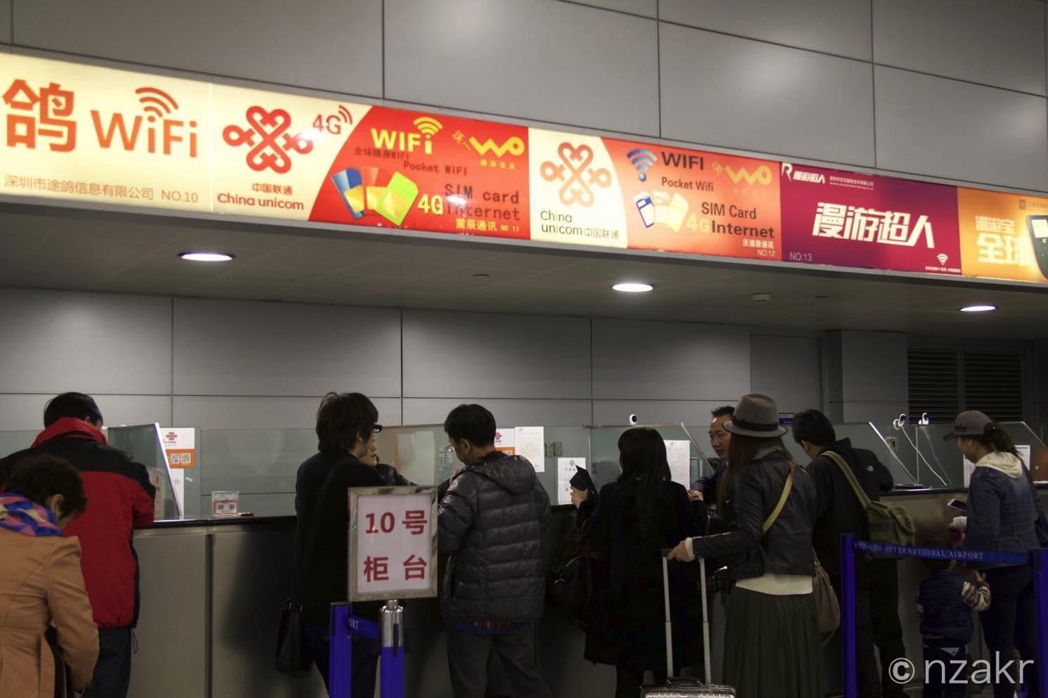 中国モバイルのSIMカード