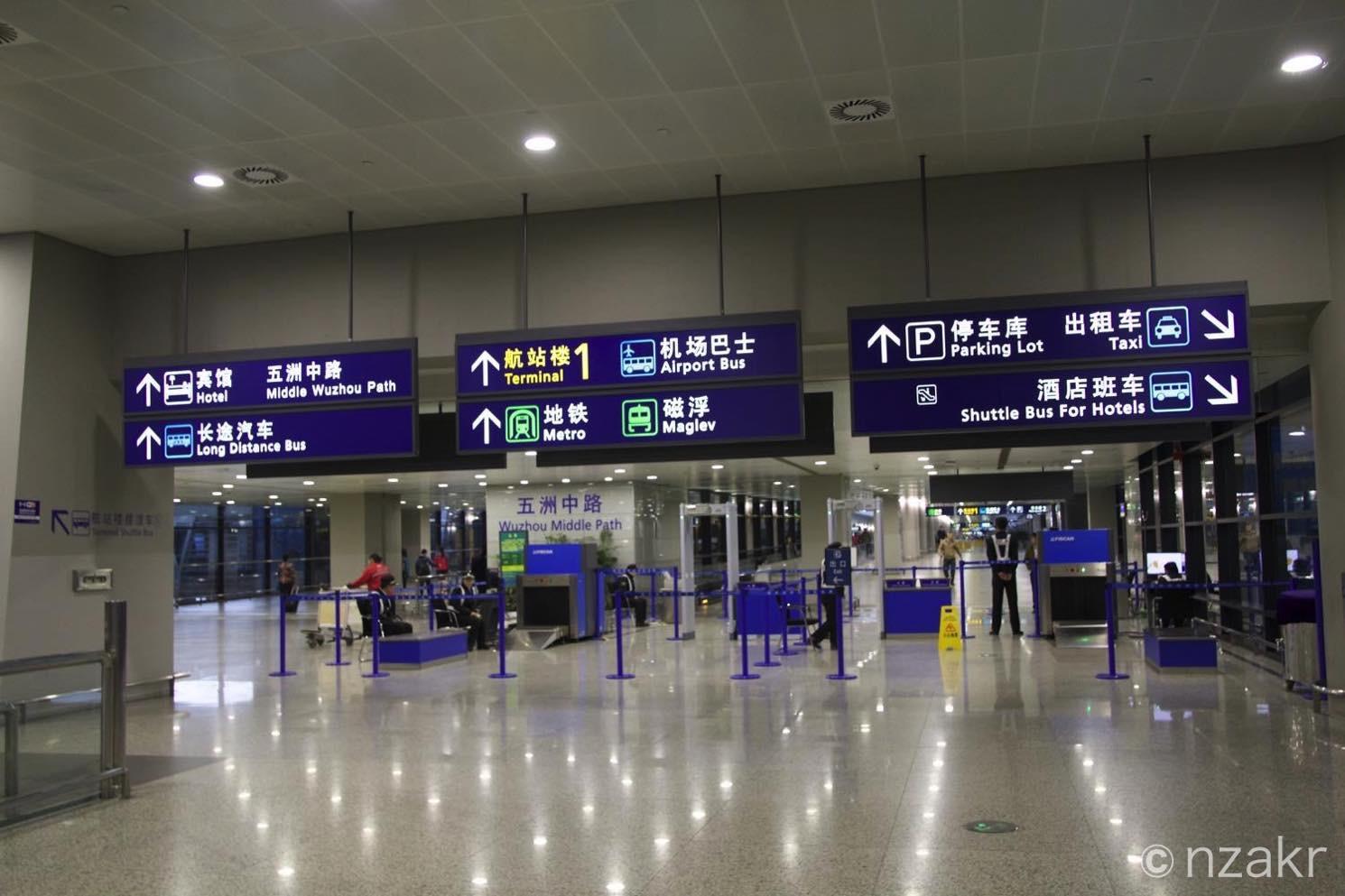 上海市内へ移動