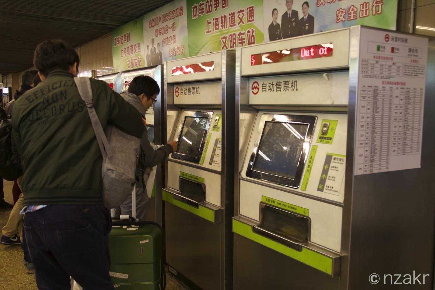 上海地下鉄の券売機