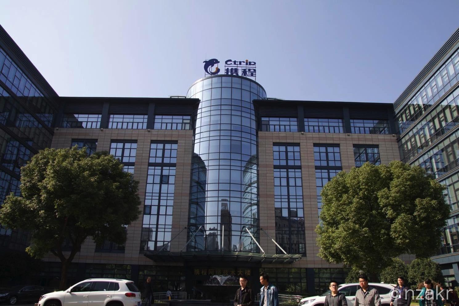 Ctrip(シートリップ)のオフィス1
