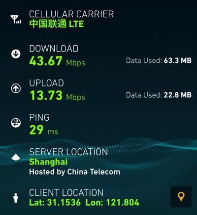 上海での接続テスト