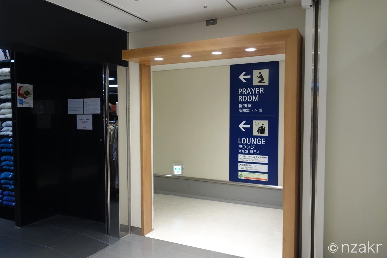 ラウンジは第1ターミナルの3階