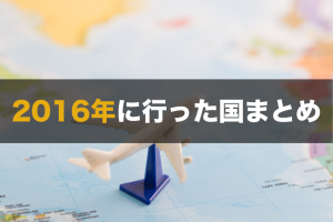 overseas2016_catch