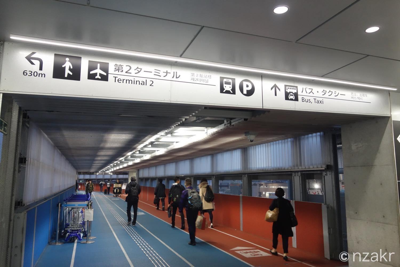 第二ターミナルへの連絡通路