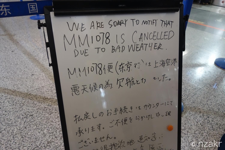 ピーチ航空のフライトキャンセル