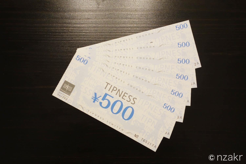 ティップネスの商品券